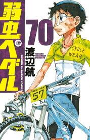 弱虫ペダル 70 (少年チャンピオン・コミックス) [ 渡辺航 ]