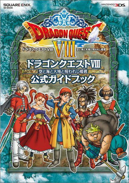 ドラゴンクエスト8空と海と大地と呪われし姫君公式ガイドブック NINTENDO3DS (SE-mook)