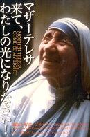 マザーテレサ来て、わたしの光になりなさい!