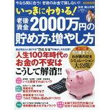 いっきにわかる!老後資金2000万円の貯め方・増やし方 (洋泉社MOOK)