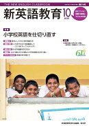 新英語教育2020年10月号 (614号)