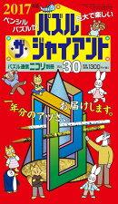 【予約】パズル・ザ・ジャイアント(vol.30(201)