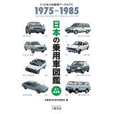 日本の乗用車図鑑1975-1985