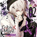 Collar×Malice Character CD vol.2 岡崎契 (初回限定盤)