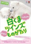 札幌市円山動物園オフィシャルDVD::白くまツインズものがたり 〜ふたごの赤ちゃんうまれたよ〜