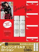 ELLE JAPON (エル・ジャポン) 2017年 02月号 × エステダム モイスチャー クレンジング ミルク/モイスチャー ロ…