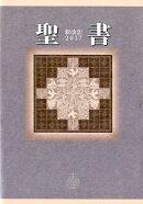 聖書新改訳 大型版(2017)