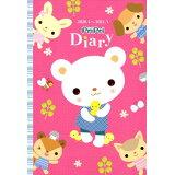 PriPri Diary 2020.4-2021.3 ([レジャー])
