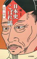 日本史こぼれ話(古代・中世 続)