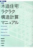 木造住宅ラクラク構造計算マニュアル最新版 (構造シリーズ)