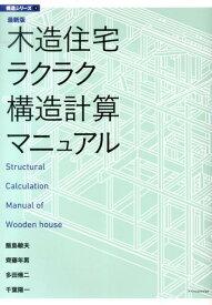 木造住宅ラクラク構造計算マニュアル最新版 (構造シリーズ) [ 飯島敏夫 ]