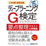これ1冊で最短合格ディープラーニングG検定ジェネラリスト要点整理テキスト&問題集