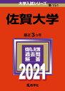 佐賀大学 2021年版;No.151 (大学入試シリーズ) [ 教学社編集部 ]
