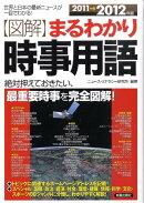 〈図解〉まるわかり時事用語(2011→2012年版)