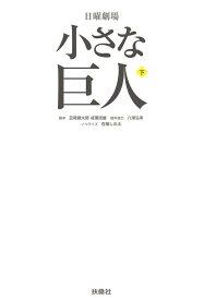 小さな巨人(下) [ 丑尾 健太郎 ]