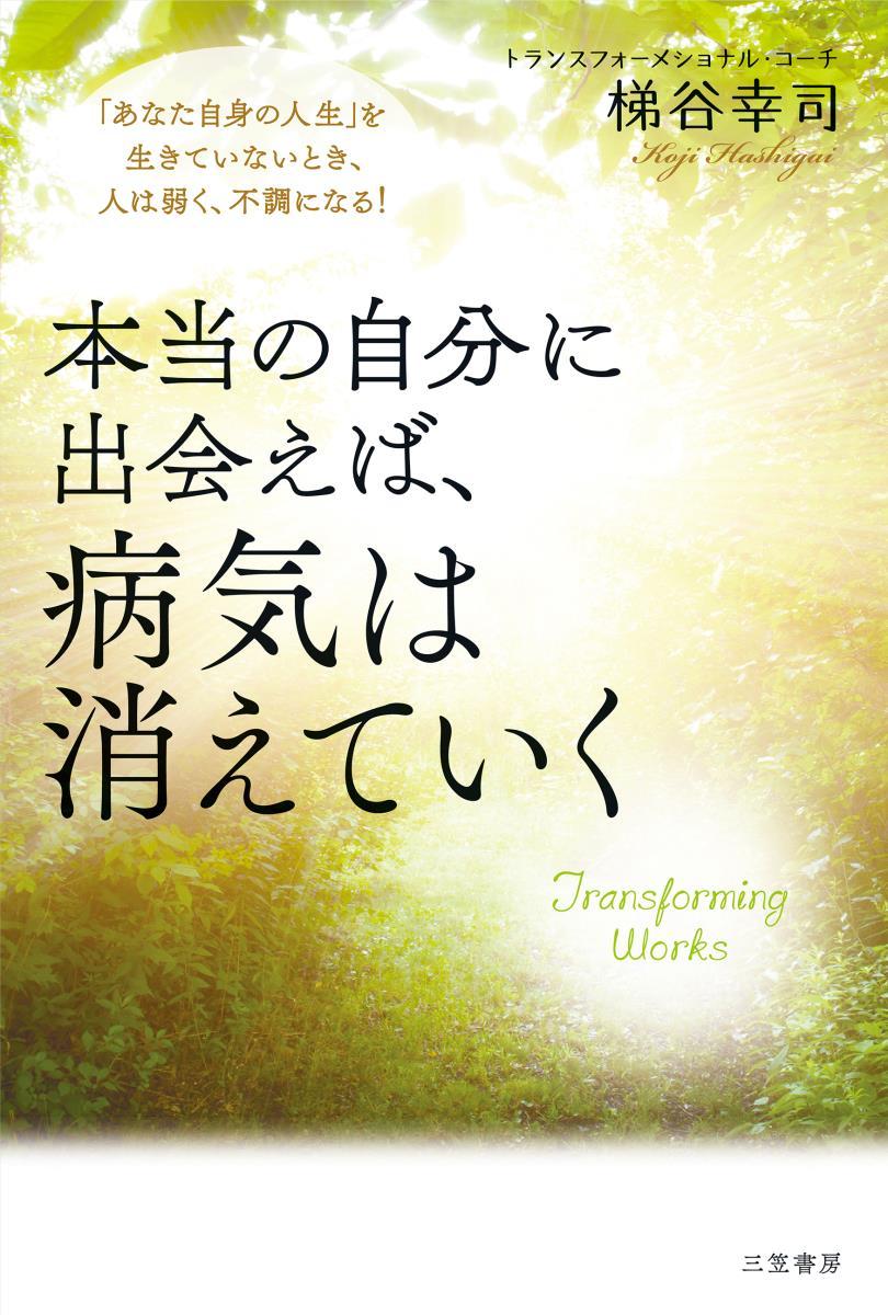 本当の自分に出会えば、病気は消えていく 「あなた自身の人生」を生きていないとき、人は弱く、不調になる! (単行本) [ 梯谷 幸司 ]