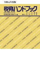【予約】令和元年度版 税務ハンドブック