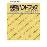 税務ハンドブック(令和元年度版)