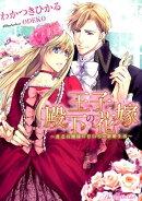 王子殿下の花嫁