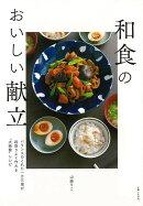 【バーゲン本】和食のおいしい献立