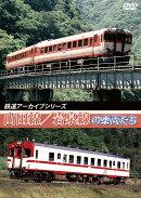 山田線・岩泉線の車両たち