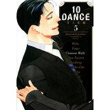 10DANCE(5) (ヤングマガジンKC)