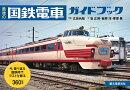 【予約】最後の国鉄電車ガイドブック