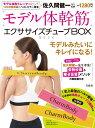 モデル体幹筋エクササイズチューブBOX BOOK ([バラエティ])