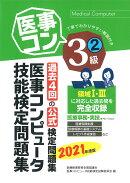 2021年度版 医事コンピュータ技能検定問題集3級(2)