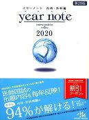 イヤーノート 2020