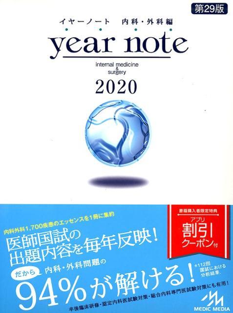 イヤーノート 2020 内科・外科編 [ 岡庭 豊 ]