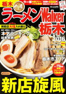ラーメンWalker栃木(2016)