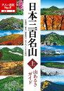 日本三百名山山あるきガイド(上) 「北海道」「東北」「関東周辺」「北アルプスとその周辺」 (大人の遠足book)