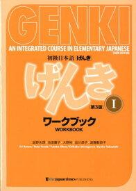 初級日本語げんきワークブック(1)第3版 [ 坂野永理 ]