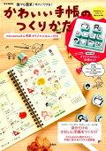 【予約】かわいい手帳のつくりかた mizutamaさん考案 オリジナルはんこ付き