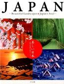 Japan-beautiful landscapes・Japan's soul-