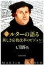 ルターの語る「新しき宗教改革のビジョン」 公開霊言 (OR books) [ 大川隆法 ]