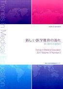 新しい医学教育の流れ 第17巻2号(平成29年)