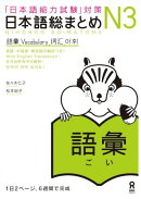 日本語総まとめN3語彙