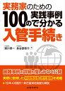 実務家のための 100の実践事例で分かる入管手続き [ 濱川 恭一 ]