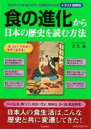 【バーゲン本】食の進化から日本の歴史を読む方 イラスト図解版