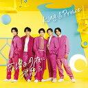 恋降る月夜に君想ふ (初回限定盤B CD+DVD) [ King & Prince ]