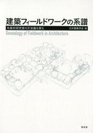 建築フィールドワークの系譜 先駆的研究室の方法論を探る [ 日本建築学会 ]