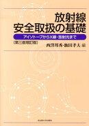 放射線安全取扱の基礎第3版増訂版