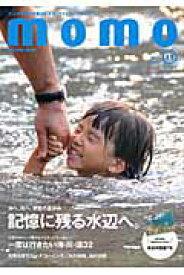 momo(vol.11(水辺特集号)) 記憶に残る水辺へ。 (impress mook*momo book)