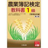 農業簿記検定教科書1級管理会計編第2版