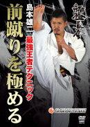 島本雄二 最強王者テクニック 前蹴りを極める