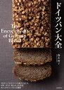 ドイツパン大全 100以上におよぶパンの紹介をはじめ、材料、作り方、歴史や文化背景、食べ方やトレンドまでを網羅 [ 森本 智子 ]