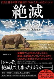 絶滅できない動物たち 自然と科学の間で繰り広げられる大いなるジレンマ [ M・R・オコナー ]