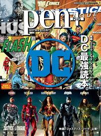 DC最強読本。 (MEDIA HOUSE MOOK Pen+)